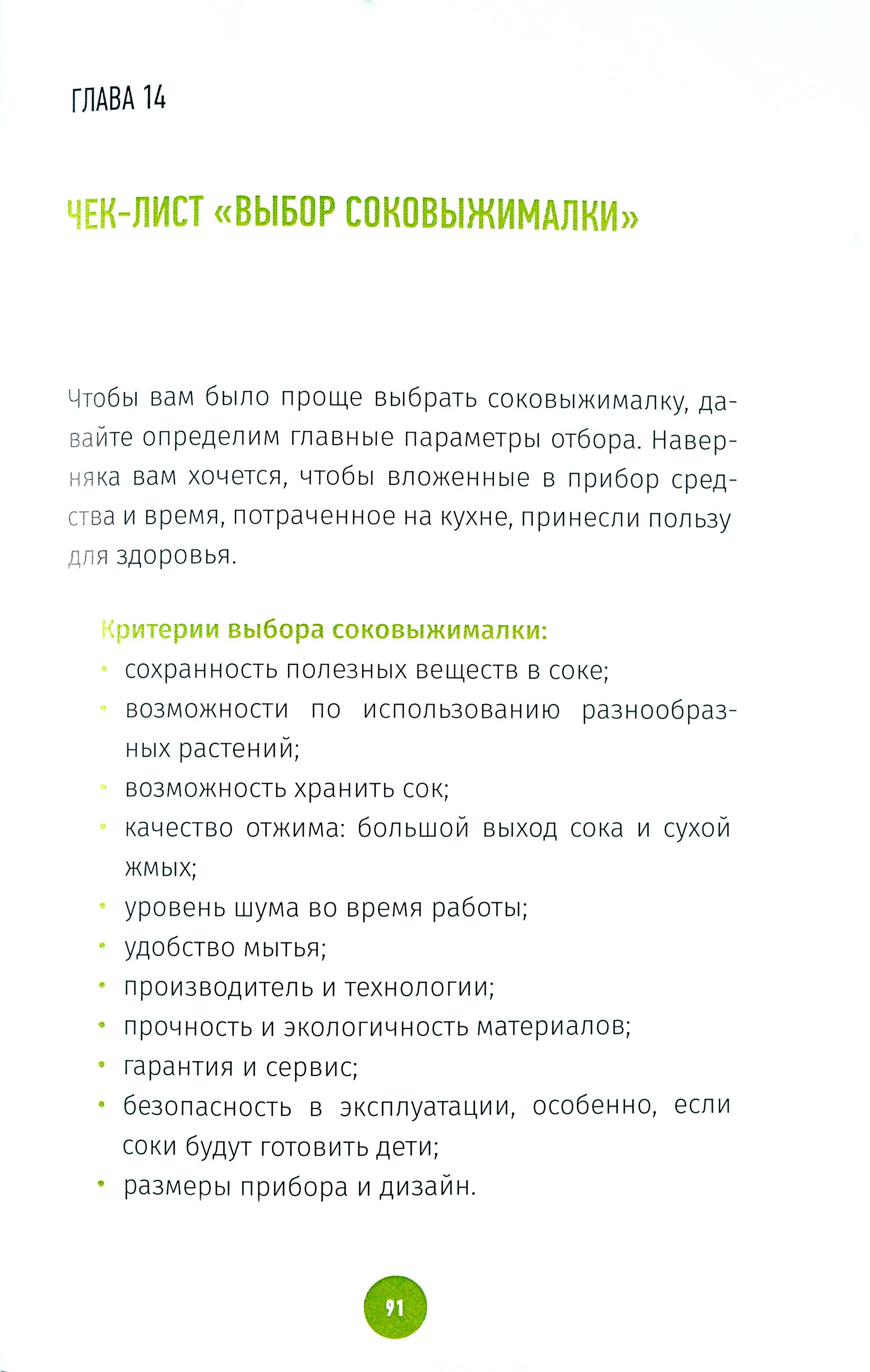 """Книга """"Сочное детство"""" Татьяна Шадрина"""